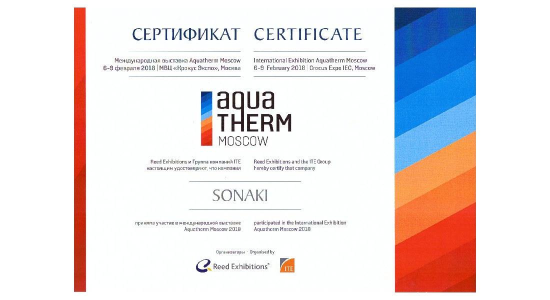 Aquatherm 2018 Moscow